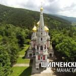 Зашеметяващо видео: красотата на България от високо