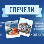 Спечели 6-дневна екскурзия до Атина за двама и още супер награди!