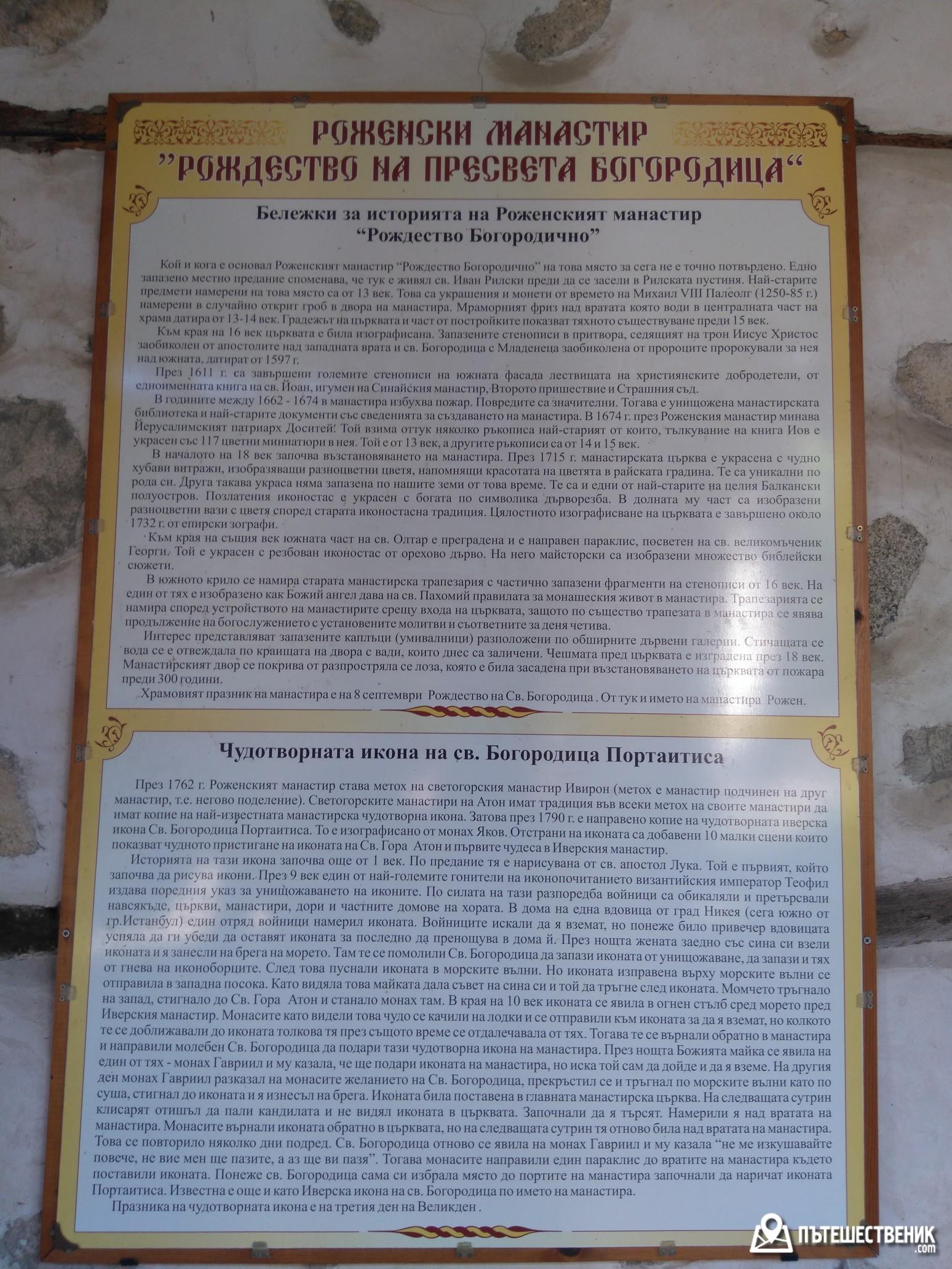 роженски-манастир-20