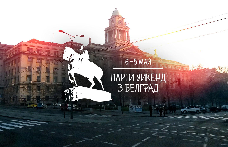Belgrade_1440x933