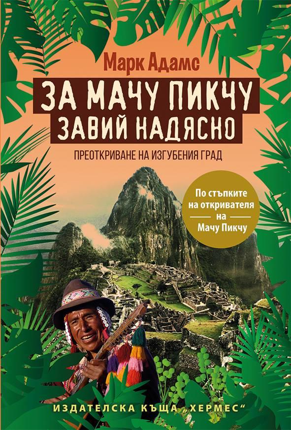 Za_Machu_Picchu_zavii