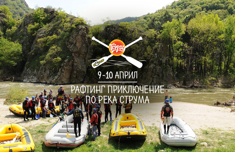 rafting-struma_1440x933