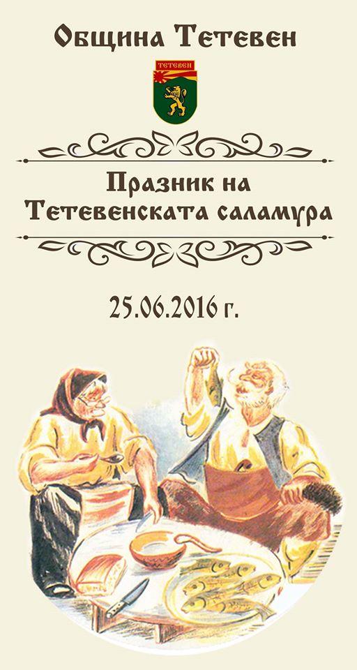 """""""Празник на Тетевенската саламура"""" в края на юни"""