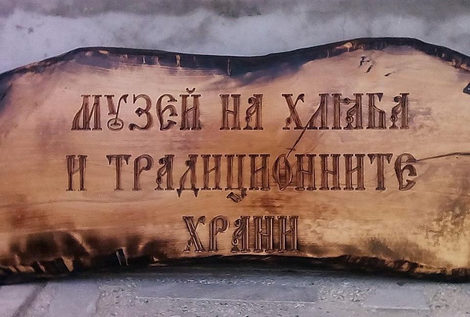Хляб, музей, табела, копривщица