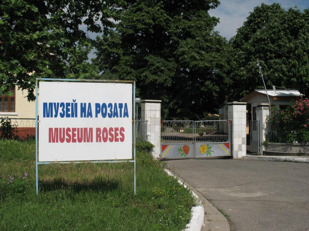 музей на розата, Казанлък