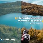 25 любими цитата за пътуването