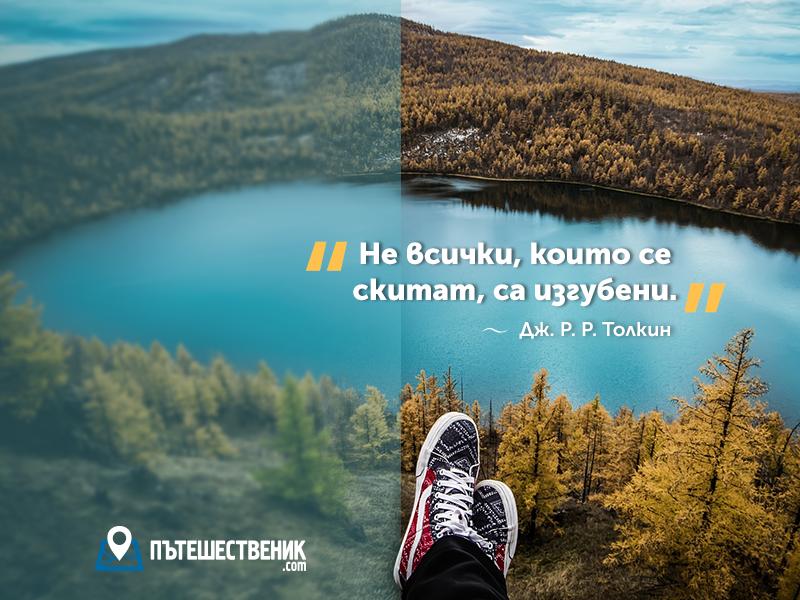 -Pyteshestvenik_text14