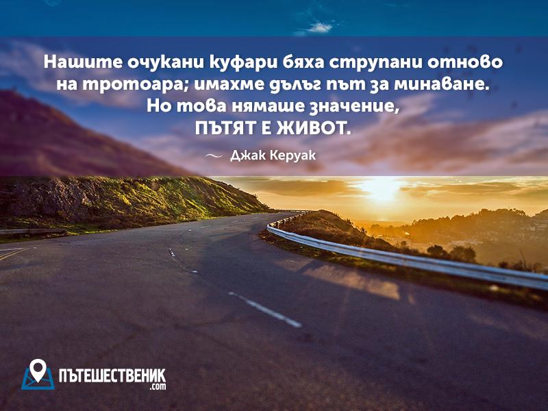 Pyteshestvenik_text17