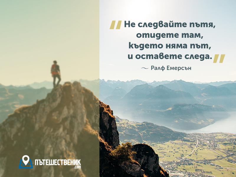 -Pyteshestvenik_text8
