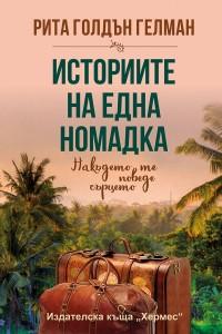 nomadka