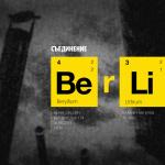 """Топ фотограф събира изкуство и наука в изложбата """"Съединение (Be)r(Li)n"""""""