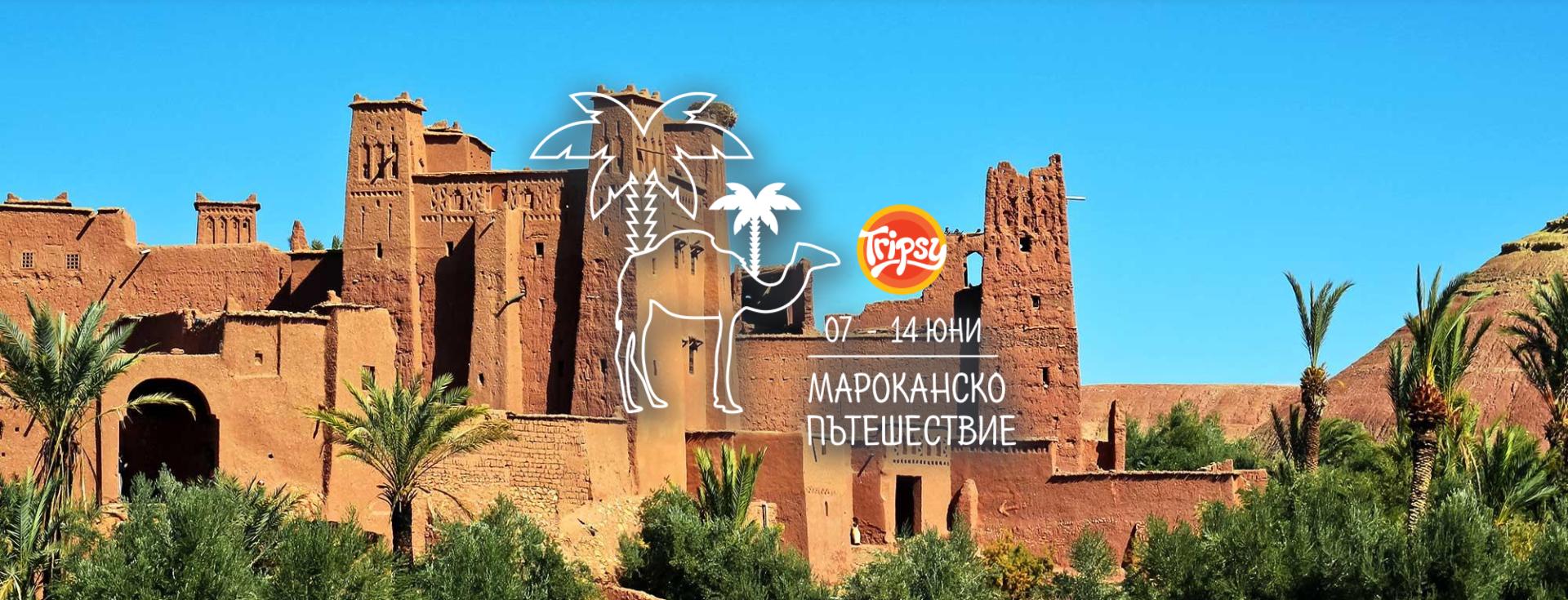 marocco-tripsy