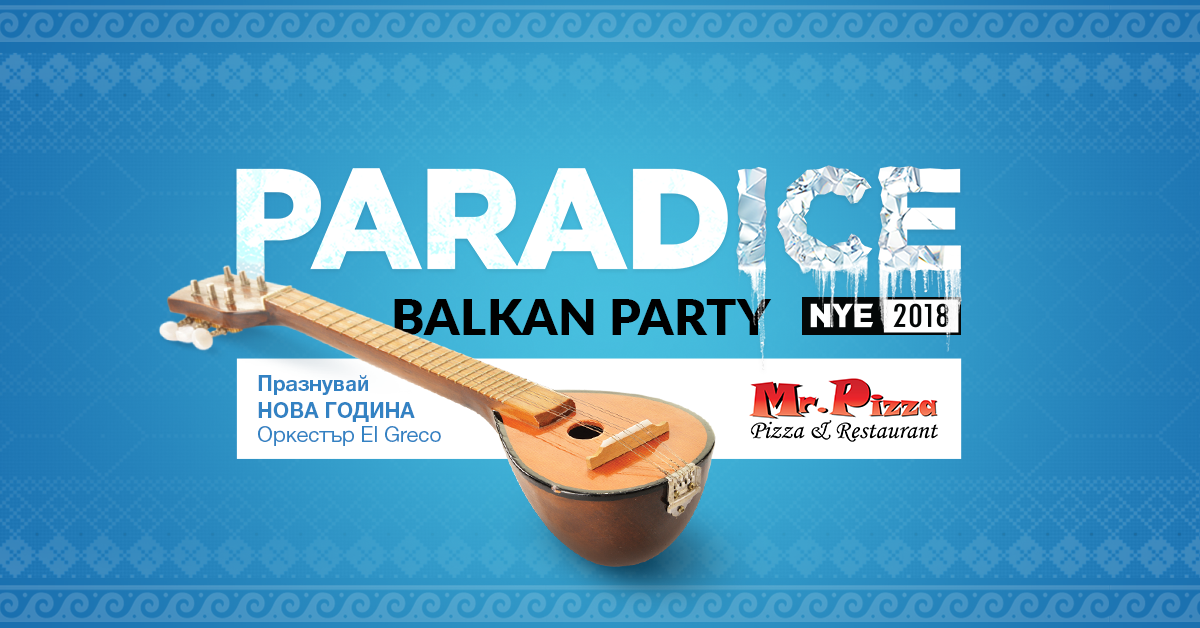 Facebook_ad_NYE2018_Balkan_party_1200x628
